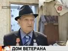 Ветеран войны, орденоносец Габдрахман Тагиров встречает 9 мая на пепелище