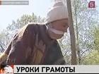 Хабаровские чиновники обхитрили бабушку
