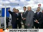 Заседание Госсовета Дмитрий Медведев начал словами о нарушении государственной дисциплины