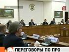 России и НАТО пока не удается договориться по ПРО