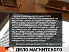 Президентский совет по правам человека обнародовал результаты расследования гибели Сергея Магнитского