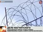 Сотрудников Бутырского изолятора обвиняют в смерти юриста Сергея Магнитского