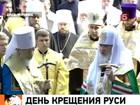 День крещения Руси отмечает Россия, Украина и Белоруссия