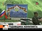 В России  сегодня чтят память погибших в Цхинвале