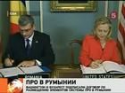 Румыния согласилась разместить элементы американской системы ПРО на своей территории