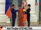 В Кремле сегодня вручали государственные награды