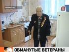 В Татарстане ветеранам Великой Отечественной дали квартиры обманутых дольщиков, теперь выселяют