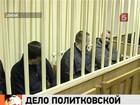 Бывшему милиционеру Сергею Хаджикурбанову опять предъявили обвинение в организации убийства Анны Полтиковской