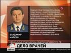 Завершено предварительное следствие в отношении врачей по делу о гибели Сергея Магнитского