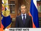 Дмитрий Медведев фактически выдвинул ультиматум Соединенным Штатам