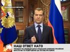 Если США не предоставят гарантии, что их система ПРО не направлена против России, Россия научит свои ракеты преодолевать американскую систему. Заявление Дмитрия Медведева