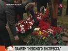 Россияне почтили память погибших при крушении «Невского экспресса»