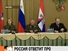 Россия готовит адекватный ответ на развертывание системы ПРО в Европе