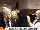 """Мосгорсуд закрыл дело """"Алтына"""", все подсудимые освобождены"""