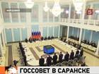 Дмитрий Медведев проводит в Саранске заседание президиума Госсовета