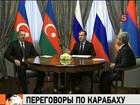 Президенты России, Армении и Азербайджана на встрече в Сочи обсудили проблему Нагорно-Карабахского урегулирования