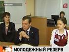 Дмитрий Медведев провёл в Чебоксарах заседание Госсовета по вопросам поддержки молодых талантов