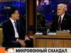Кандидат в президенты США Митт Ромни решил по максимуму использовать подслушанный разговор Барака Обамы с Дмитрием Медведевым