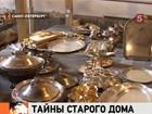 Список претендентов на найденные в особняке Нарышкиных сокровища продолжает расти