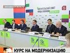 Дмитрий Медведев попросил ускорить строительство иннограда Сколково