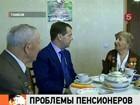 Дмитрий Медведев представит президенту свои предложения по составу нового правительства 15 мая