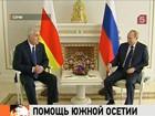 Владимир Путин встретился в Сочи с президентом Южной Осетии Леонидом Тибиловым