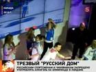 Российским спортсменам и чиновникам запретили употреблять алкоголь во время Олимпиады в Лондоне