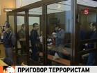 Адвокаты осужденных за подрыв «Невского экспресса» собираются обжаловать приговор