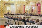 Заседание Госсовета было посвящено ЖКХ