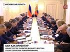 Владимир Путин недоволен работой министерства по развитию Дальнего Востока