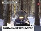 В Свердловском природном парке открыли сезон охоты на людей