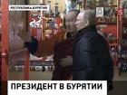 В Бурятии Владимир Путин посетил Иволгинский дацан