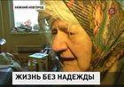 В Нижнем Новгороде решают, как помочь ветерану Великой отечественной
