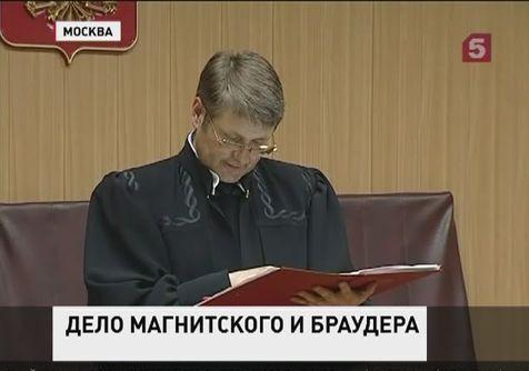 Сергей Магнитский и Уильям Браудер признаны виновными в неуплате налогов