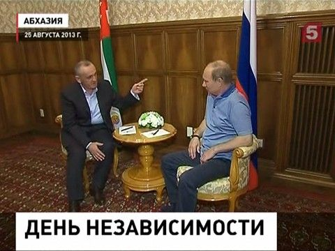 Южная Осетия и Абхазия отмечают пятую годовщину признания их независимости Россией