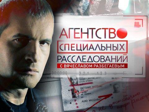 «Агентство спецрасследований» сВ. Разбегаевым