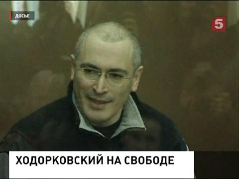 Михаил Ходорковский покинул колонию