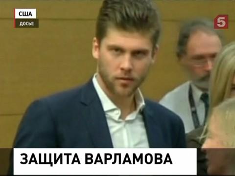 С Семена Варламова сняты обвинения, его ждут в Сочи