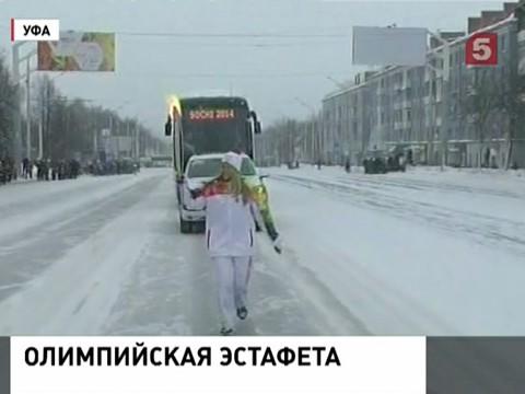 Олимпийский огонь прибыл в Башкирию
