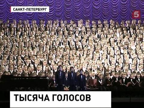 Сводный детский хор России дал первый концерт в Мариинке