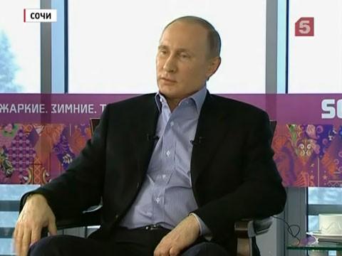 Владимир Путин дал большое интервью перед Сочинским стартом