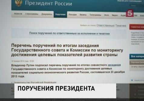 Владимир Путин дал ряд поручений по итогам декабрьского Госсовета