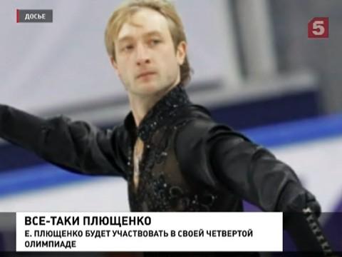 Евгений Плющенко всё-таки будет представлять Россию в Сочи
