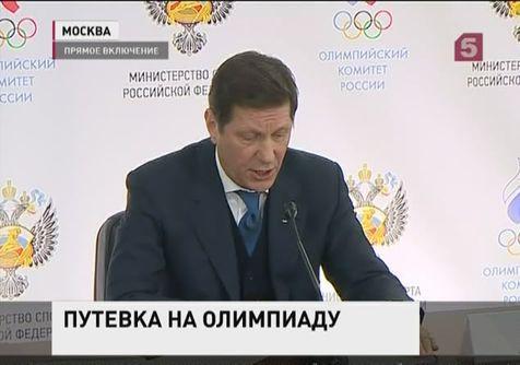 В Москве объявили состав нашей олимпийской сборной