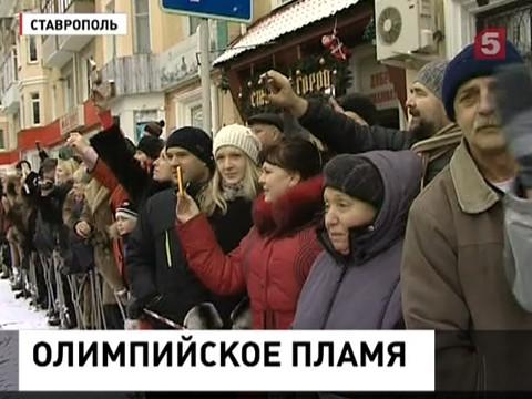 Огонь Сочинской Олимпиады сегодня  принимал Ставрополь