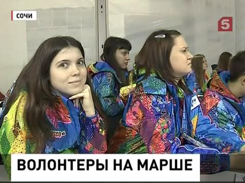 Тысячи волонтеров прибывают в Сочи