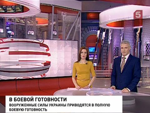 Украина приводит ВС в полную боевую готовность и собирается ввести визовый режим с Россией