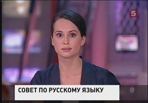 В России создадут Совет при президенте по русскому языку