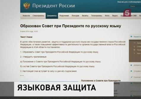 Подписан указ об образовании Совета при президенте по русскому языку