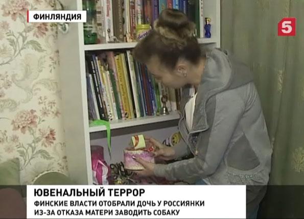 Киднеппинг по-фински. Русскую девочку  забрали прямо в школе
